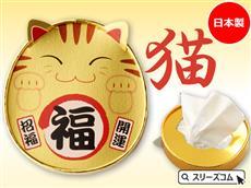 円満金猫ティッシュ