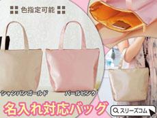 【色指定可能】パールコスメ:ハンドバッグ
