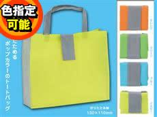 A4不織布マチ付き書類バッグ[横タイプ]