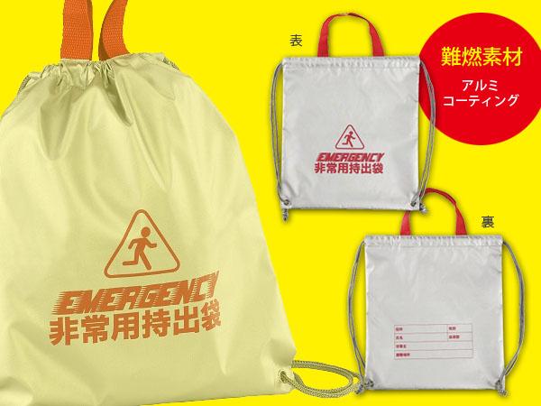 難燃素材で大事な荷物を守る説明イメージ
