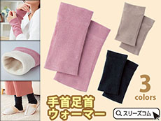 保温保湿シルク混:手足ホットチューブ