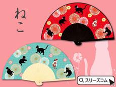 扇子2柄アソート:黒と三毛の猫柄