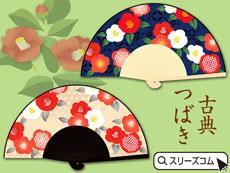 扇子2柄アソート:椿の花
