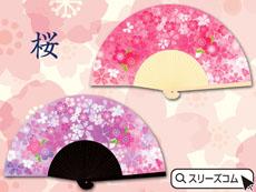 扇子2柄アソート:満開桜