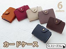 ボタン式カードフォルダー(16ポケット)