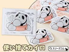 キャラクター使い捨てカイロ:飲茶パンダ