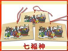 七福神柄カラー絵馬