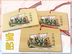 宝船と七福神柄カラー絵馬