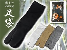 【色指定可能】リラックス和足袋