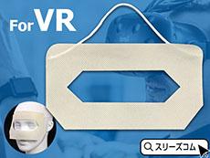 VRモニター目元衛生シート