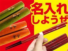 オリジナル箸:食洗機対応高級箸(日本製)