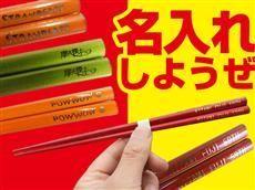 オリジナル箸:色指定可能国産白木箸(日本製)