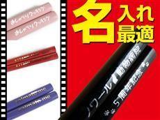 オリジナル箸:色指定可能国産箸(日本製)