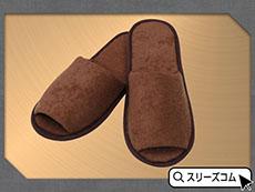 袋入り使い捨てスリッパ:来客用厚手布(茶色)