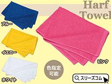 【色指定可能】50㎝綿タオル
