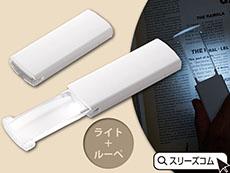 スライド収納ライト付虫眼鏡