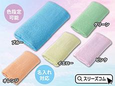 【色指定可能】名入れスペース付タオル