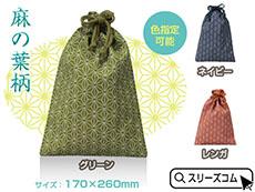 内側ビニール綿巾着(小):麻の葉