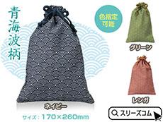 内側ビニール綿巾着(小):青海波