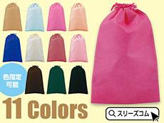 小物巾着 11色