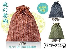内側ビニール綿巾着(大):麻の葉