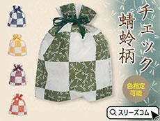 縁起柄和風巾着:格子蜻蛉