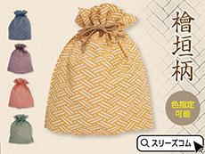 縁起柄和風巾着:檜垣(ひがき)