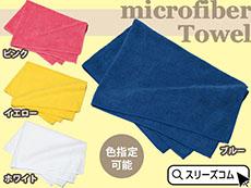 【色指定可能】マイクロファイバーウエス