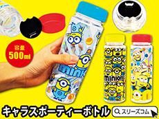 バナナキッズキャラクタークリアボトル500ml