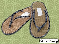 袋付き個人用草履:紺