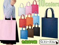 【色指定可能】不織布A4薄型バッグ