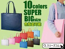 【色指定可能】不織布ボックスバッグ:大判
