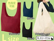 【色指定可能】コットンバッグ:口開きショルダーLサイズ