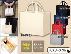 【色指定可能】箱型コットンバッグ