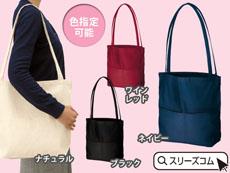 【色指定可能】コットンバッグ:厚手素材トート
