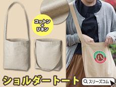 ワンショルダーバッグ:コットン・麻素材Lサイズ