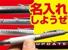 メタリック4アクションペン(ケース付)本体色対応可能