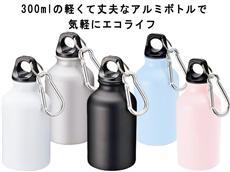 アルミマウンテンボトル(300ml)