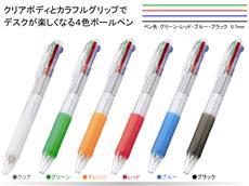 4色カラーグリップボールペン