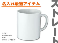 陶器マグ ストレート(M)