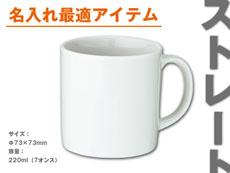 陶器マグ ストレート(S)