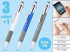 便利な4軸ボールペン