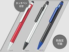 メタリックカラーボールペン(タッチペン付)