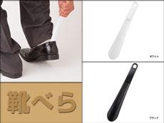 オリジナル用シンプル靴ベラ