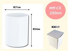 白湯呑み(大)250ml