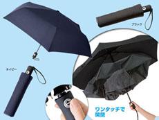 ボタンで閉じる折りたたみ傘