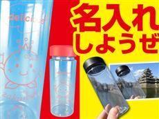 【色指定可能】透明マイボトル300ml