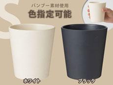エコ素材ナチュラルカップ