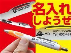 激安名入れ対応 ホワイトメタリックペン