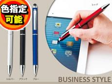 モバイルで人気のスマートボールペン(タッチペン付)